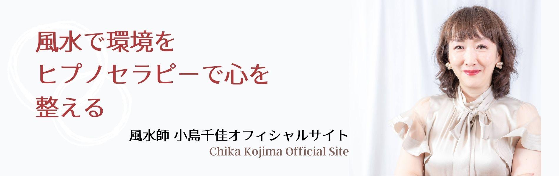 小島千佳オフィシャルサイト